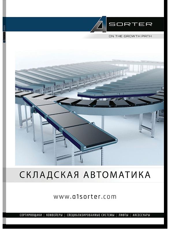 a1 sorter katalog